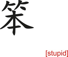 Chinese Sign for stupid