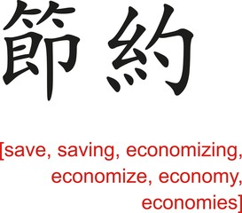 Chinese Sign for save, saving, economizing, economize, economy