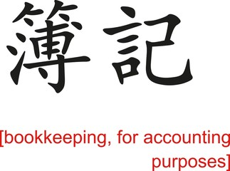 Chinese Sign for bookkeeping, for accounting purposes