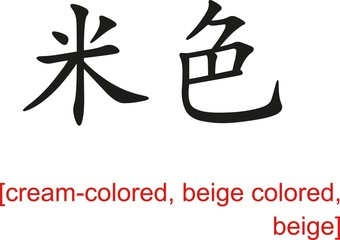 Chinese Sign for cream-colored, beige colored, beige