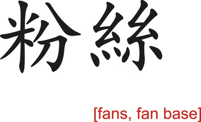 Chinese Sign for fans, fan base