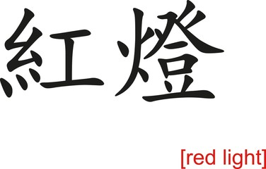 Chinese Sign for red light