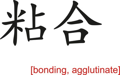 Chinese Sign for bonding, agglutinate