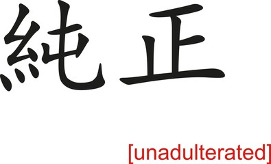 Chinese Sign for unadulterated