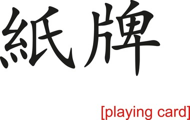 Chinese Sign for playing card