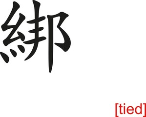 Chinese Sign for tied