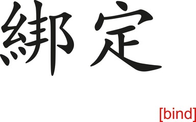 Chinese Sign for bind