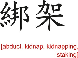Chinese Sign for abduct, kidnap, kidnapping, staking