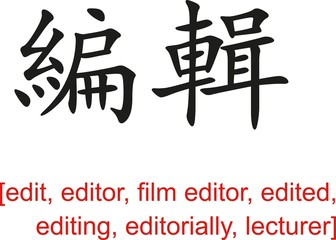 Chinese Sign for edit, editor, film editor,editorially,lecturer