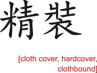 Chinese Sign for cloth cover, hardcover, clothbound