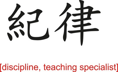 Chinese Sign for discipline, teaching specialist