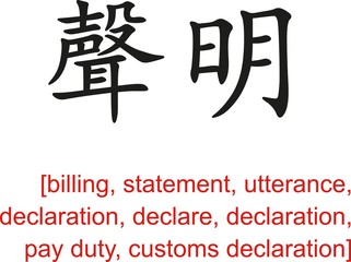 Chinese Sign for billing, statement, utterance, declaration