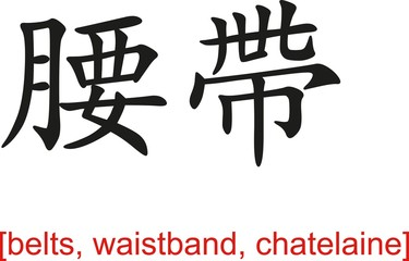 Chinese Sign for belts, waistband, chatelaine