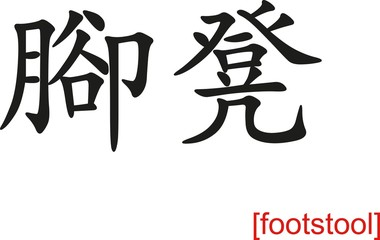 Chinese Sign for footstool