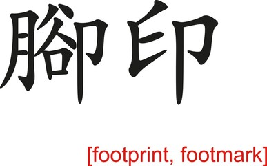 Chinese Sign for footprint, footmark