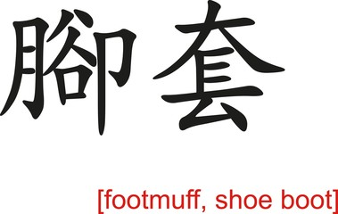 Chinese Sign for footmuff, shoe boot