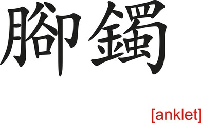 Chinese Sign for anklet