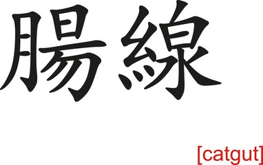 Chinese Sign for catgut