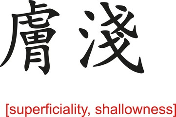 Chinese Sign for superficiality, shallowness