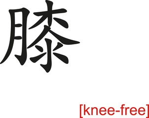 Chinese Sign for knee-free