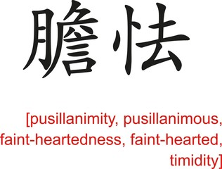 Chinese Sign for pusillanimity, pusillanimous, faint-hearted