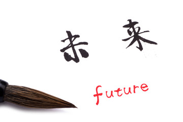Chinese character: future