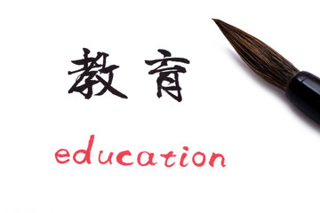 education in Chinese