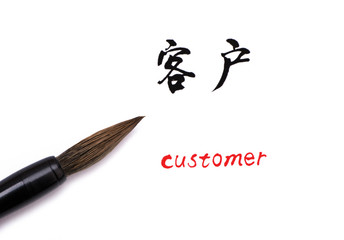 customer in Chinese