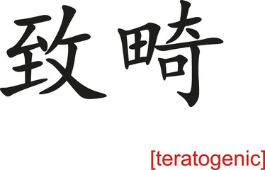 Chinese Sign for teratogenic