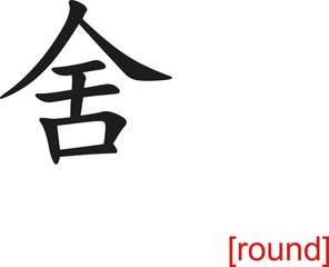 Chinese Sign for round