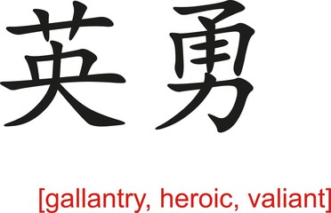 Chinese Sign for gallantry, heroic, valiant