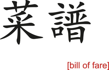 Chinese Sign for bill of fare