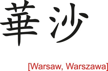 Chinese Sign for Warsaw, Warszawa