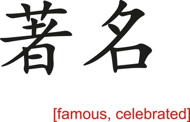 Chinese Sign for famous, celebrated
