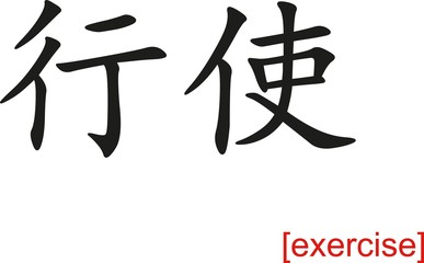Chinese Sign for exercise