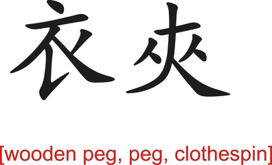 Chinese Sign for wooden peg, peg, clothespin