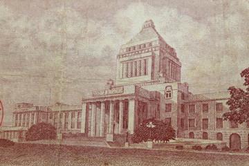 百円札の国会議事堂