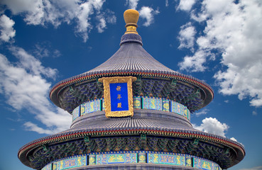 Temple of Heaven (Altar of Heaven), Beijing, China