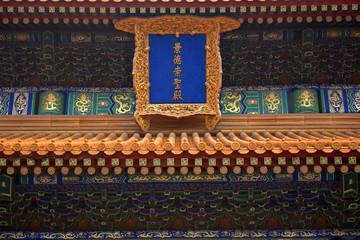 Guanjin Temple, Beijing, China