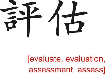 Chinese Sign for evaluate, evaluation, assessment, assess