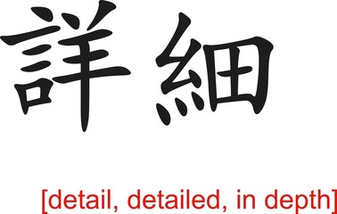 Chinese Sign for detail, detailed, in depth
