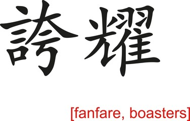 Chinese Sign for fanfare, boasters