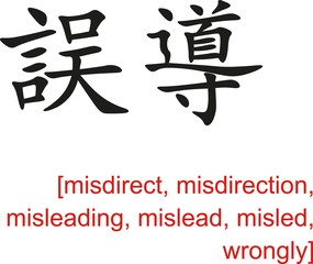 Chinese Sign for misdirect, misdirection, misleading, mislead