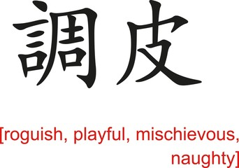 Chinese Sign for roguish, playful, mischievous, naughty
