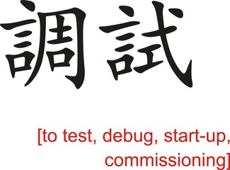 Chinese Sign for to test, debug, start-up, commissioning