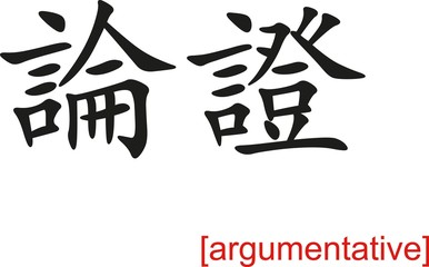 Chinese Sign for argumentative