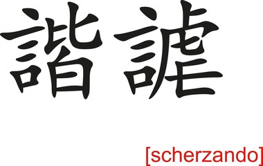 Chinese Sign for scherzando