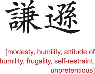 Chinese Sign for modesty, humility, attitude of humility
