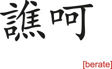 Chinese Sign for berate