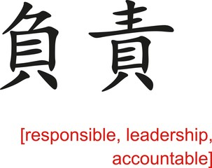 Chinese Sign for responsible, leadership, accountable